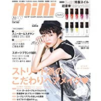 mini 2017年7月号 小さい表紙画像