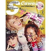 S Cawaii! 2017年2月号 小さい表紙画像
