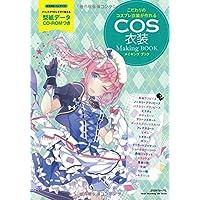 コスプレ衣装製作BOOK COS衣装メイキングブック 小さい表紙画像