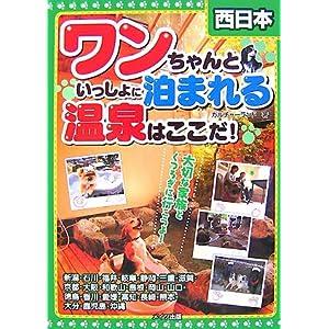 西日本 ワンちゃんといっしょに泊まれる温泉はここだ!