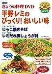 NHKきょうの料理平野レミのびっくりおいしい味