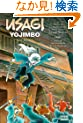 Usagi Yojimbo 25: Fox Hunt