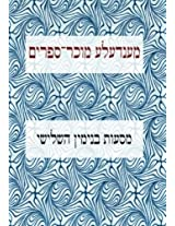 Masoes Binyamin Hashlishi: From the Collected Works of Mendele Mocher Sforim: Volume 5