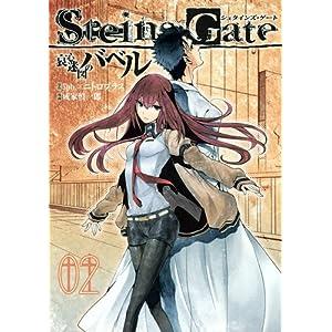 STEINS;GATE 哀心迷図のバベル 2巻