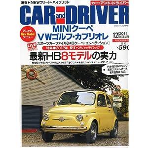 【クリックで詳細表示】CAR and DRIVER (カー・アンド・ドライバー) 2011年 12月号 [雑誌] [雑誌]