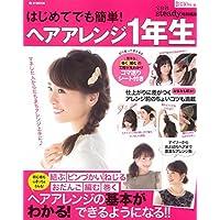 ヘアアレンジ・ステディ 2016年発売号 小さい表紙画像