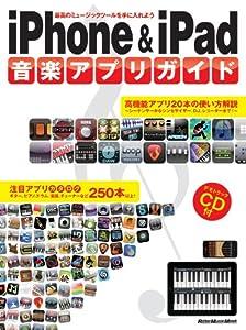 iPhone & iPad 音楽アプリガイド