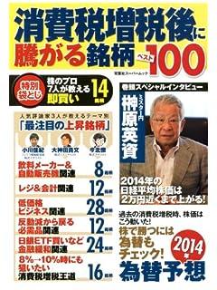 イケイケ安倍政権を滅ぼす「消費税の呪い」 vol.01