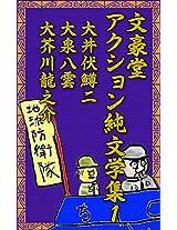 bungoudouakushonjunbungakushuuichi