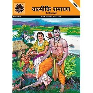 Valmiki Ramayan (Amar Chitra Katha)