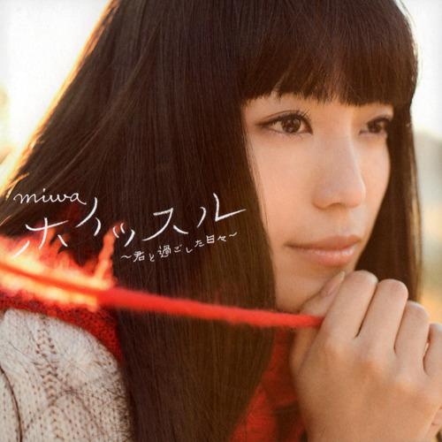 miwa – ホイッスル~君と過ごした日々~ Whistle ~Kimi to Sugoshita Hibi~