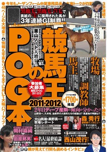競馬王のPOG本2011-2012