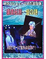 HIROSHI JIN MUSICAL URASIMA (HIROSHI JIN SPIRITUAL MUSICAL)