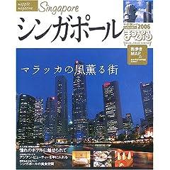 シンガポール ('06)