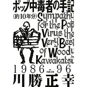 ポップ中毒者の手記(約10年分) (河出文庫)