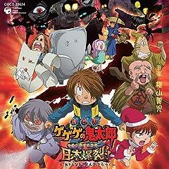 : 劇場版 ゲゲゲの鬼太郎 日本爆裂!! オリジナル・サウンドトラック