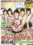本日発売の「日経エンタ!」の表紙にももいろクローバーZが登場