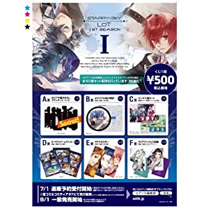 starry☆sky LoT 1st season くじ 全50種セット