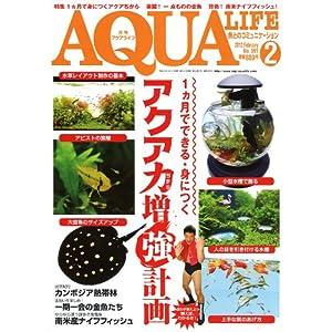 月刊 AQUA LIFE (アクアライフ) 2012年 02月号 [雑誌]