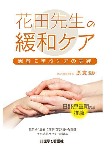 花田先生の緩和ケア 患者に学ぶケアの実践