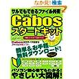Cabosスタートキット (メディアボーイMOOK ビギナーズ裏PC) (2008/10/24)