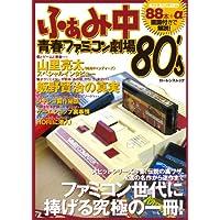 ふぁみ中 青春ファミコン劇場'80 (ローレンスムック)