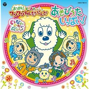 """[DVD] NHKいないいないばあっ!「あつまれ!ワンワンわんだーらんど """"あそびうたいっぱい!""""」"""