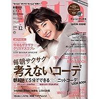 with 2016年12月号 小さい表紙画像