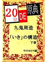 Nijjipun DE Genten Kuki Shuzo Ikinokozo