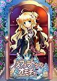 製品画像: Amazon: ノスフェラトゥのオモチャ☆彡 初回限定版 [アダルト]: ICHIGO Fizz