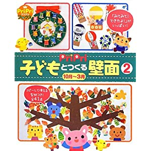 PriPri 子どもとつくる壁面210月~3月 (「みてみて! できたよ! 」がいっぱい!)