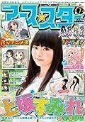 上坂すみれが初めて飾る「月刊アース・スター」の表紙が公開