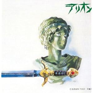 アリオン イメージ・アルバム「風・荒野」