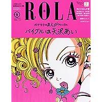 ROLA 2016年9月号 小さい表紙画像