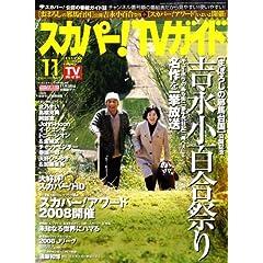 スカパーTV (ティービー) ! ガイド 2008年 11月号