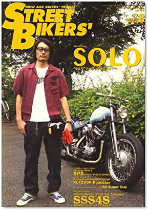 STREET BIKERS' (ストリートバイカーズ) 2008年 07月号