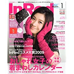 In Red (イン レッド) 2010年 01月号 [雑誌]
