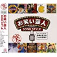 Myこれ!チョイス38 お笑い芸人★SONG STYLE VARIOUS ARTISTS (CD2008)