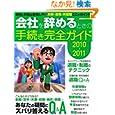 2010~2011 会社を辞めるときの手続き完全ガイド (エスカルゴムック 268) 日本実業出版社 (ムック2010/5/24)