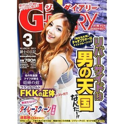 G-DIARY (ジーダイアリー) 2013年 03月号 [雑誌] [アダルト] [雑誌]