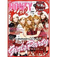 HONEY girl 2009年1月号 小さい表紙画像