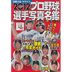 vI^ 2012N\I[J[!! (NIKKAN SPORTS GRAPH)