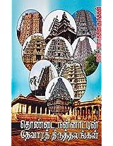 Thondai Nannattin Devara Thiruthalankal