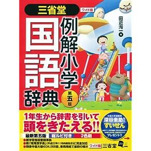 三省堂 例解小学国語辞典 第五版 ワイド版