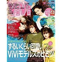 ViVi 2017年2月号 小さい表紙画像