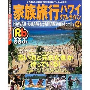 るるぶ家族旅行ハワイ・グアム・サイパン ('04) (るるぶ情報版—海外)