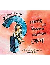 Bhimrao Ambedkar: The Boy Who Asked Why/Bhimrao Ambedkar: Chheleti Je Jigyesh Korechhilo Kyano