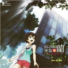 : テレパシー少女 蘭 オリジナル・サウンドトラック2