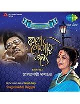 Hoyto Tomar Jannya - Tribute to Manna Dey