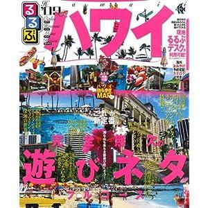 るるぶハワイ'09 (るるぶ情報版 (D1))